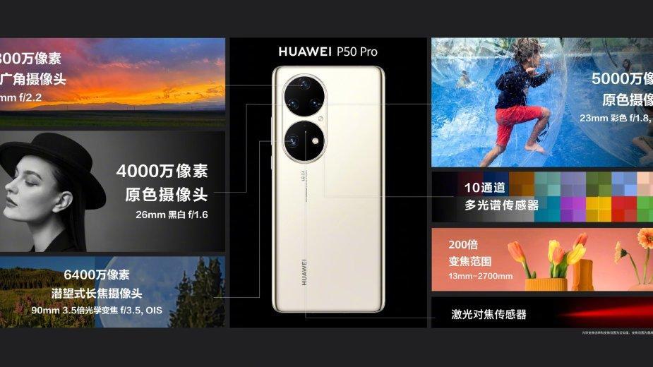 Huawei P50 i P50 Pro oficjalnie - fotograficzne szaleństwo bez 5G. Do wyboru będą dwa SoC