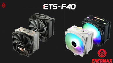 ENERMAX wprowadza ETS-F40 - wydajne zestawy chłodzenia CPU w czterech wersjach kolorystycznych