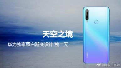 Huawei Enjoy 10 Plus na renderach. Smartfon zadebiutuje we wrześniu