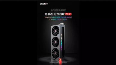 Lenovo prezentuje karty graficzne RX 6800 XT i RX 6900 XT Legion Edition