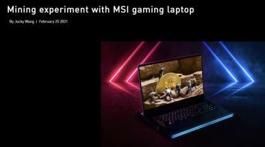 MSI promuje swoje gamingowe laptopy, jako sprzęt do... kopania kryptowalut