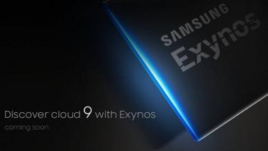 Samsung zapowiada Exynosa 9810 - układ, który trafi do Galaxy S9