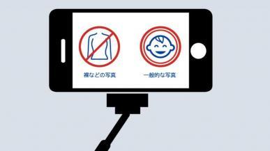Tym telefonem nie zrobisz nagiego selfie. AI zablokuje wszelkie próby